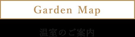 Garden Map 温室のご案内